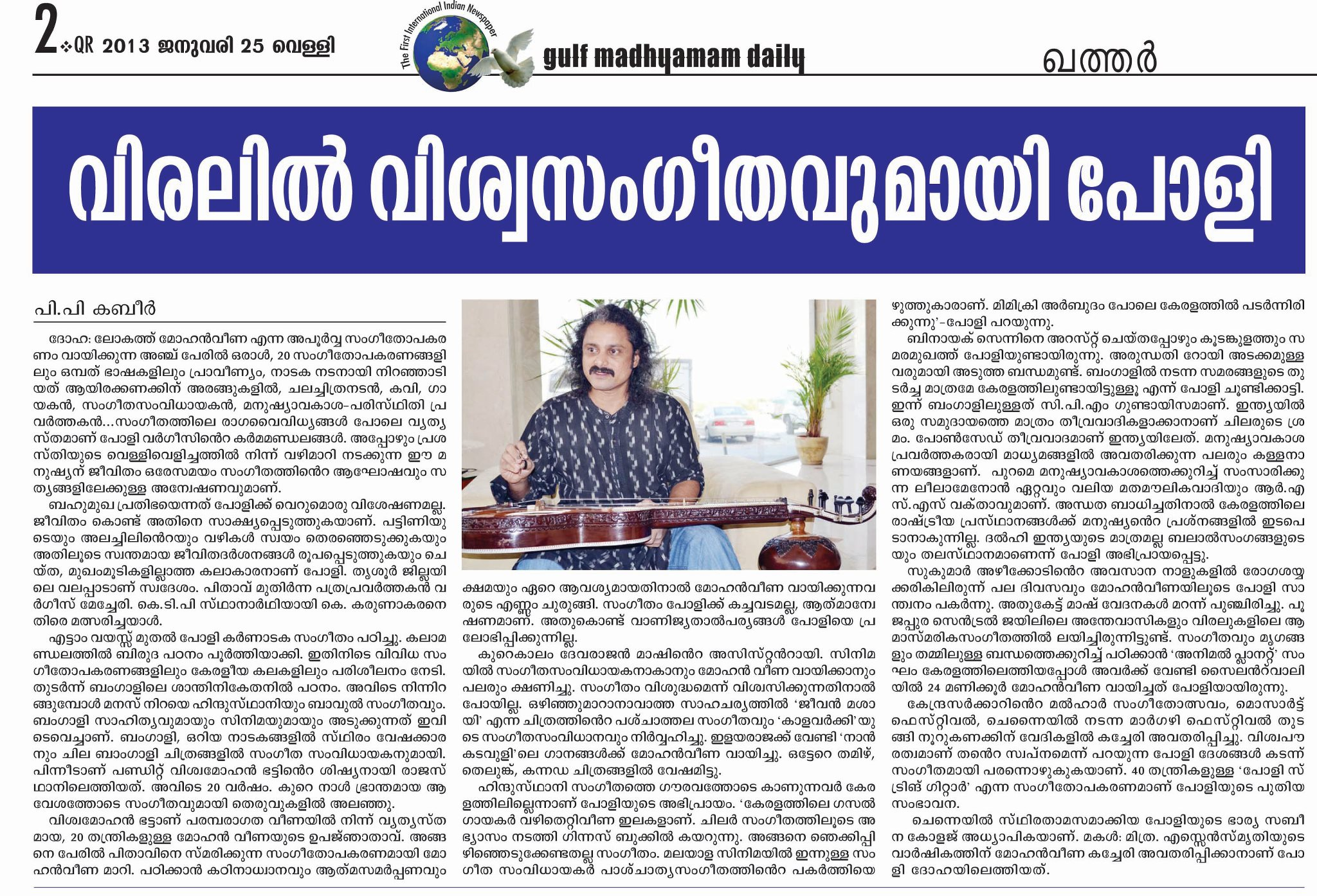 Gulf Madhyam Daily on 25 January 2013